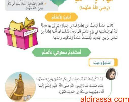 الحل لدرس أسماء بنت أبي بكر الصديق تربية إسلامية الصف الأول الصل الثالث