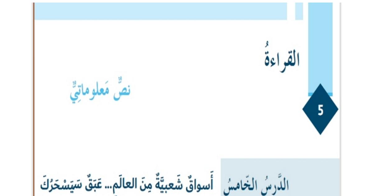 الحل لدرس أسواق شعبية من العالم لغة عربية الصف السابع الفصل الثاني