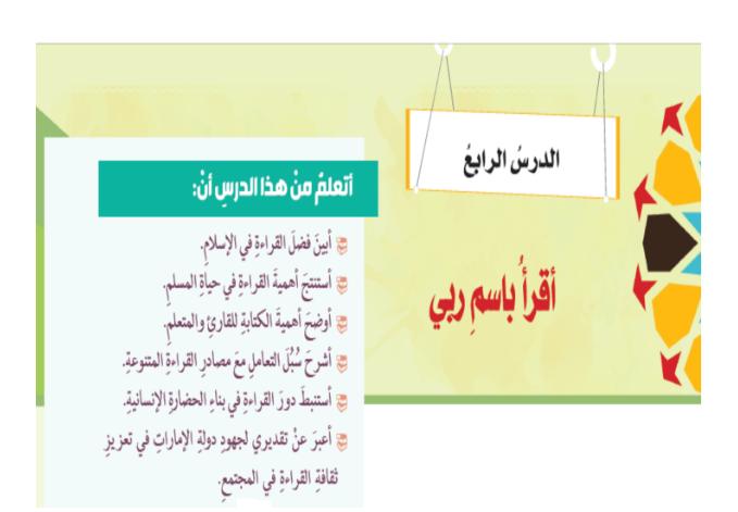 الحل لدرس اقرأ باسم ربي تربية إسلامية الصف الثامن الفصل الثالث