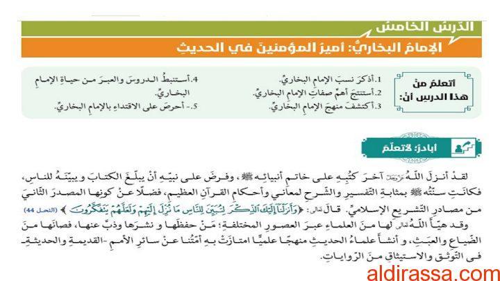 الحل لدرس الإمام البخاري تربية إسلامية الصف الحادي عشر الفصل الثالث