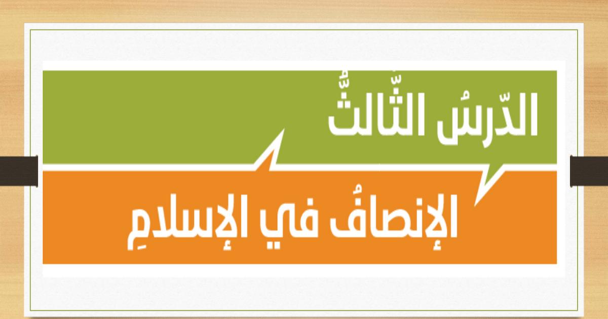 الحل لدرس الإنصاف في الإسلام تربية إسلامية حادي عشر