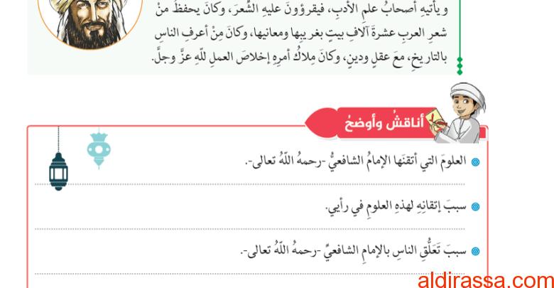 الحل لدرس الامام الشافعي تربية اسلامية الصف الثامن الفصل الثالث