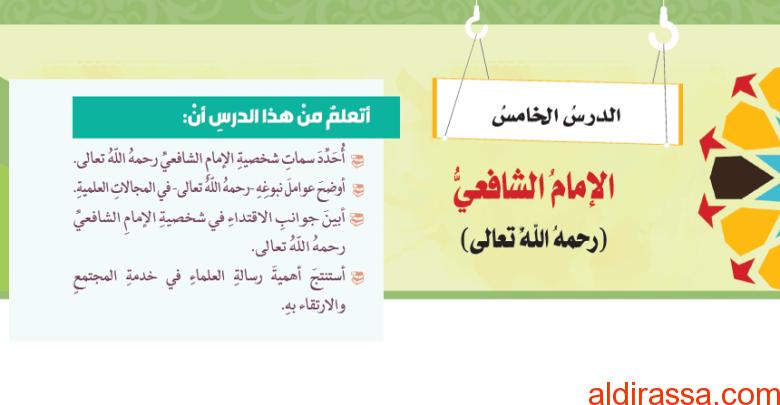 الحل لدرس الامام الشافعي للصف الثامن مادة التربية الاسلامية