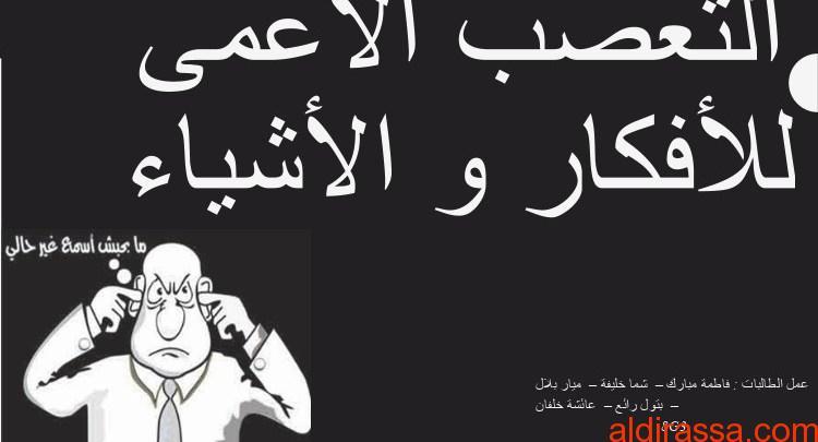 الحل لدرس التعصب الأعمى للأفكار والاشياء عربي ثامن