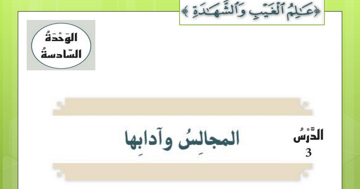 الحل لدرس المجالس وآدابها تربية إسلامية الصف السابع الفصل الثالث