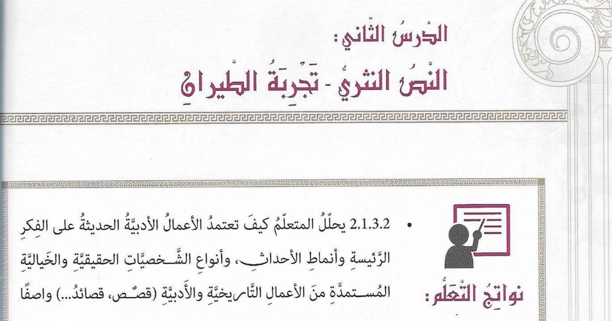 الحل لدرس تجربة طيران لغة عربية الصف الثامن الفصل الثالث