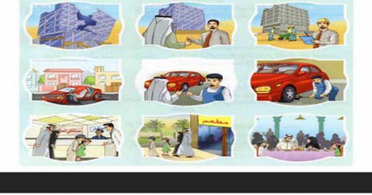 الحل لدرس سورة المطففين تربية إسلامية الصف الرابع الفصل الثالث