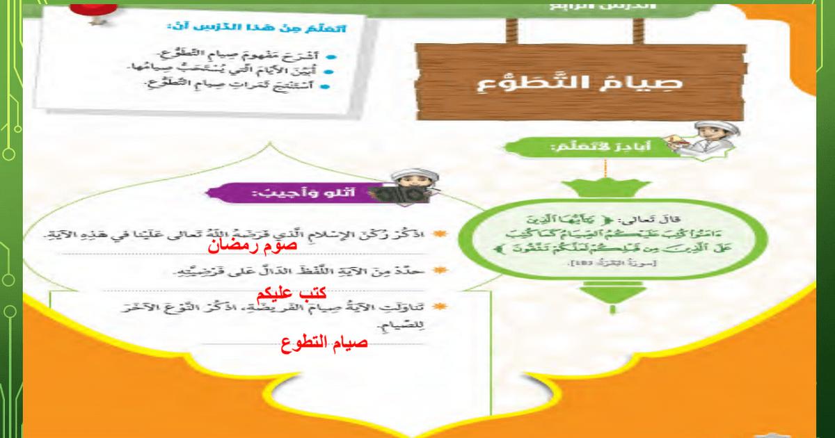 الحل لدرس صيام التطوع تربية إسلامية الصف السادس الفصل الثالث