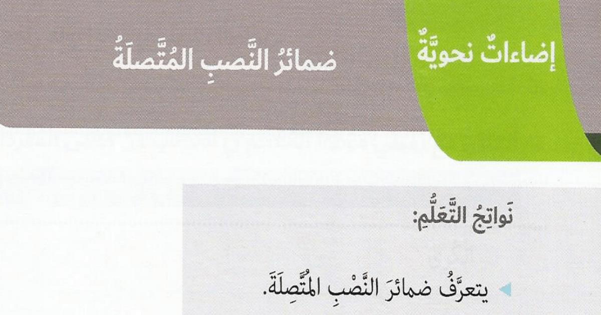 الحل لدرس ضمائر النصب المتصلة لغة عربية الصف السادس الفصل الثالث