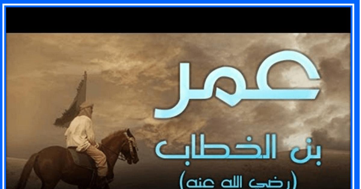 الحل لدرس عمر بن الخطاب تربية إسلامية الصف الخامس الفصل الثالث
