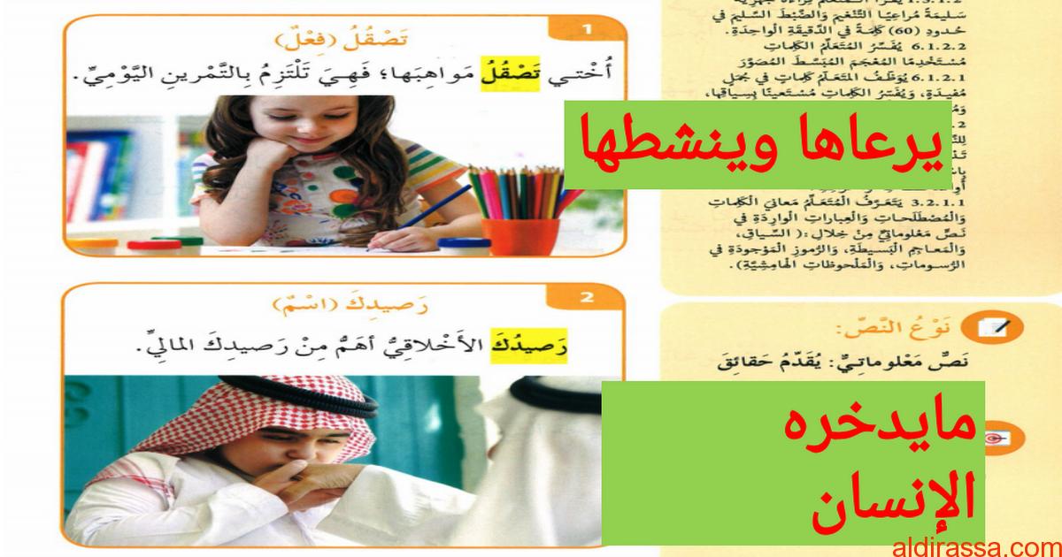 الحل لدرس فكر في حياتك لغة عربية الصف الثالث الفصل الثاني