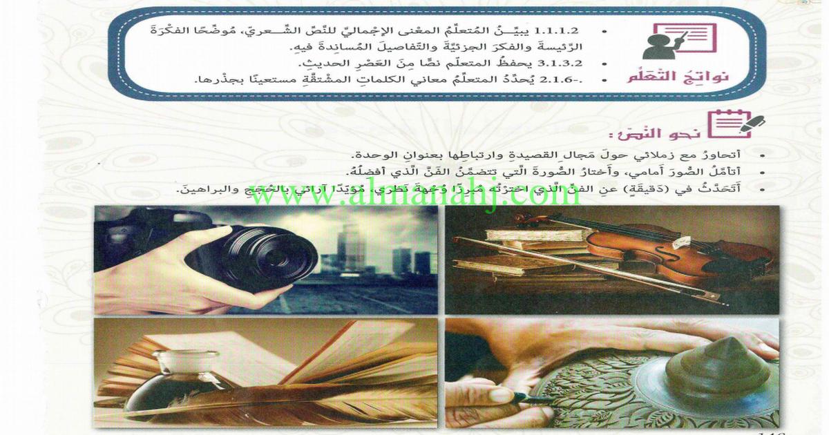 الحل لدرس فنون جميلة لغة عربية الصف الثامن الفصل الثالث