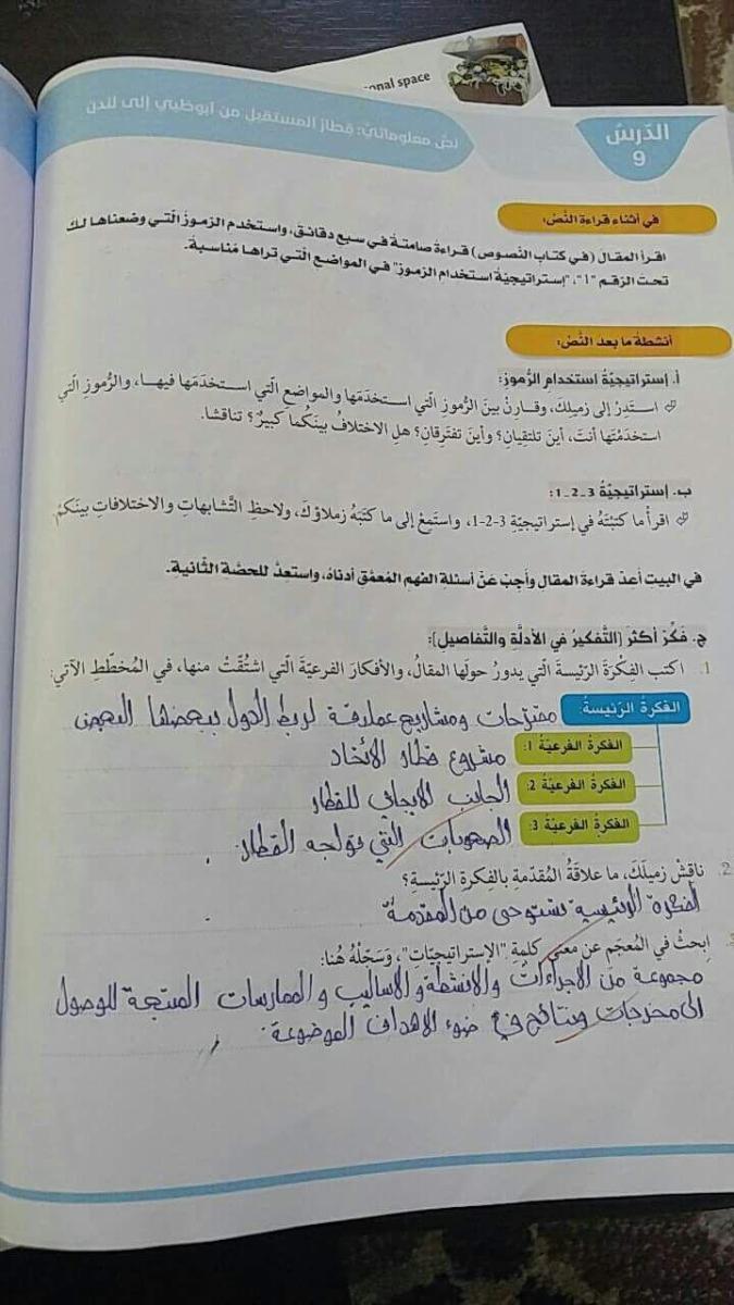 الحل لدرس قطار المستقبل لغة عربية الصف الاول الفصل الثاني