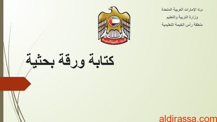 الحل لدرس كتابة ورقة بحثية لغة عربية الصف السابع الفصل الثاني