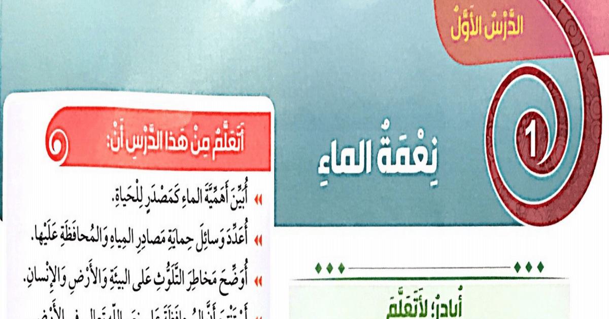 الحل لدرس نعمة الماء تربية إسلامية الصف الثالث الفصل الثالث