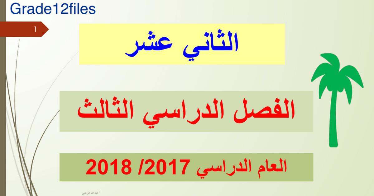 حل كل دروس اللغة العربية للصف الثاني عشر الفصل الثالث