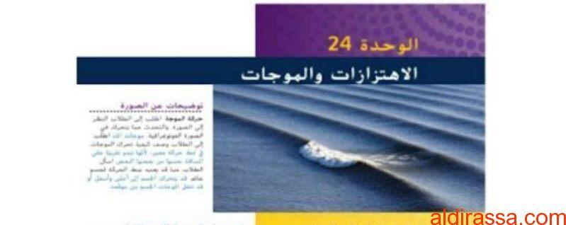 حل وحدة الاهتزازات والموجات فيزياء الصف العاشر متقدم الفصل الثاني