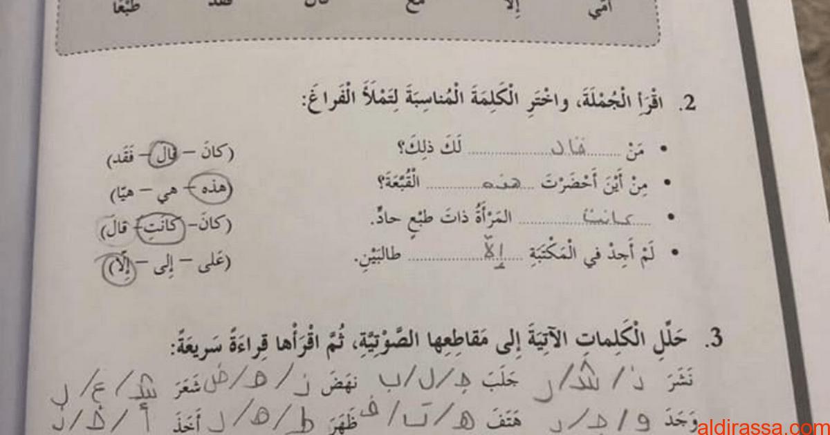 حلول الوحدة الأولى كتاب النشاط لغة عربية الصف السادس الفصل الاول