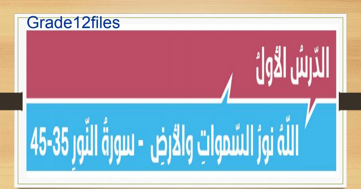 حلول دروس التربية الإسلامية للصف الثاني عشر الفصل الثالث