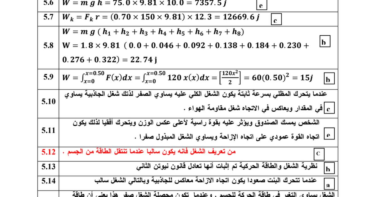 حلول فيزياء الوحدة الخامسة للصف الثاني عشر الفصل الثالث