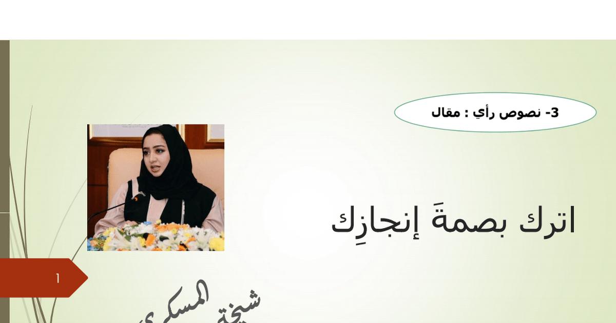 درس اترك بصمة لغة عربية الصف التاسع الفصل الثالث