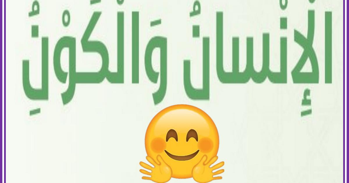 درس (الإنسان والكون) مع الإجابات التربية الإسلامية للصف الخامس الفصل الثالث
