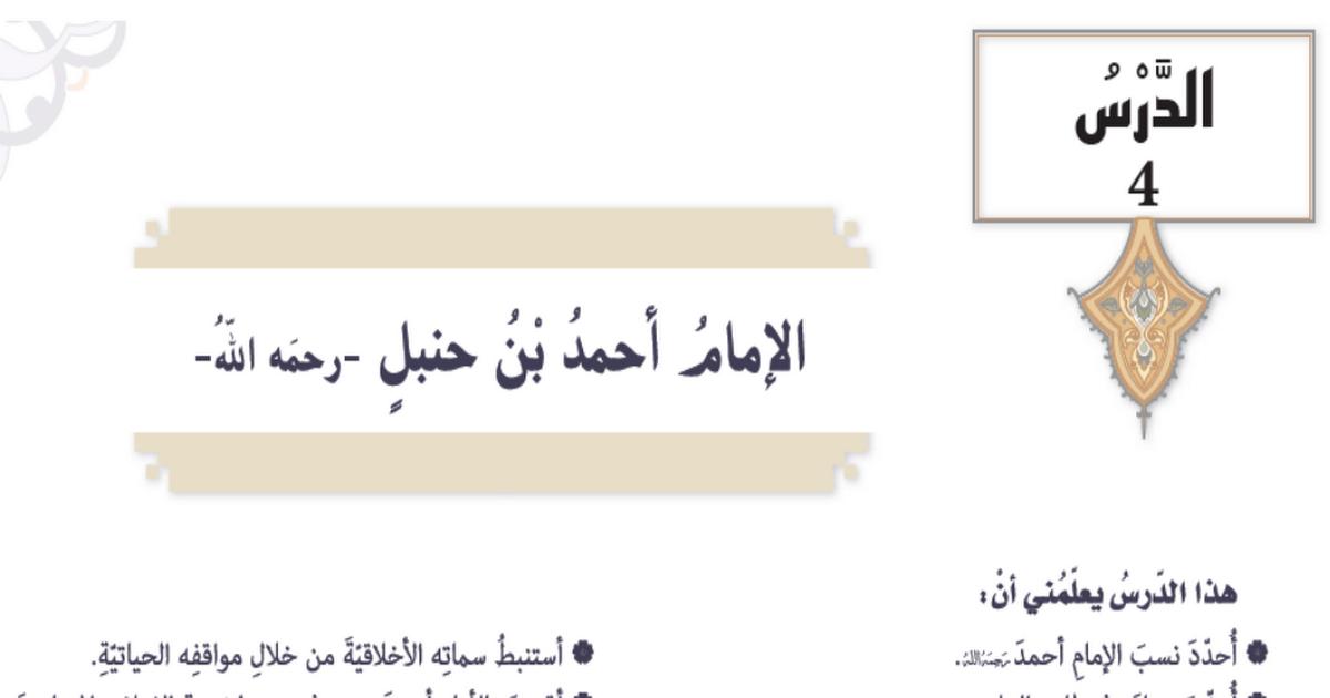 درس الامام أحمد بن حنبل تربية إسلامية للصف التاسع الفصل الثالث