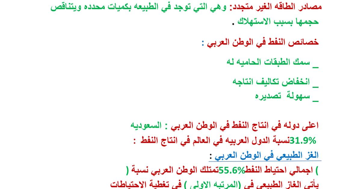 درس الطاقة في الوطن العربي مع الإجابات دراسات اجتماعية للصف التاسع الفصل الثالث