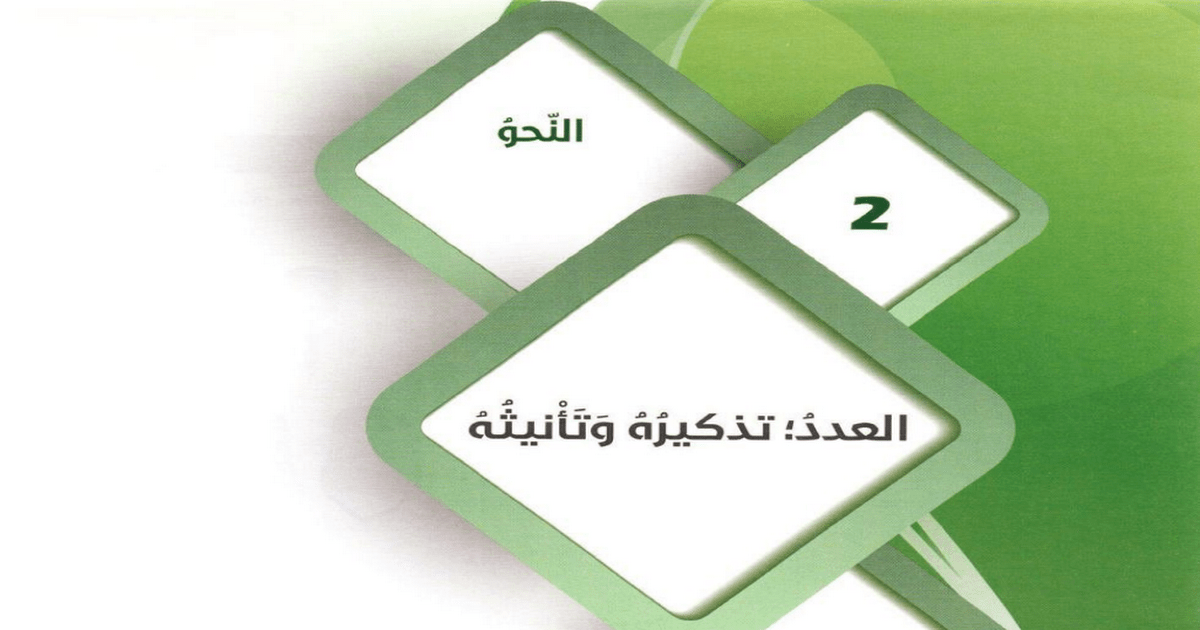 درس العدد تذكيره وتأنيثه لمادة اللغة العربية للصف التاسع مع الإجابات الفصل الثالث