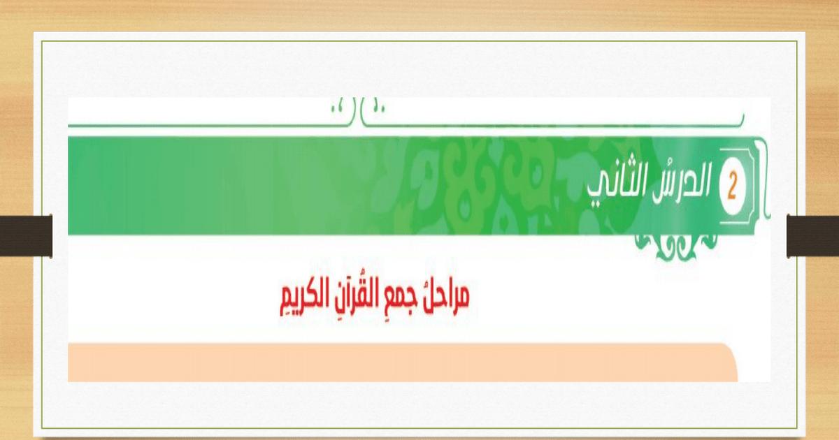درس مراحل جمع القران مع الإجابة تربية اسلامية الصف العاشر الفصل الثالث