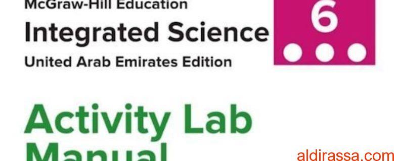 دليل الانشطة المختبرية محلول علوم  منهج إنجليزي الصف السادس الفصل الثالث