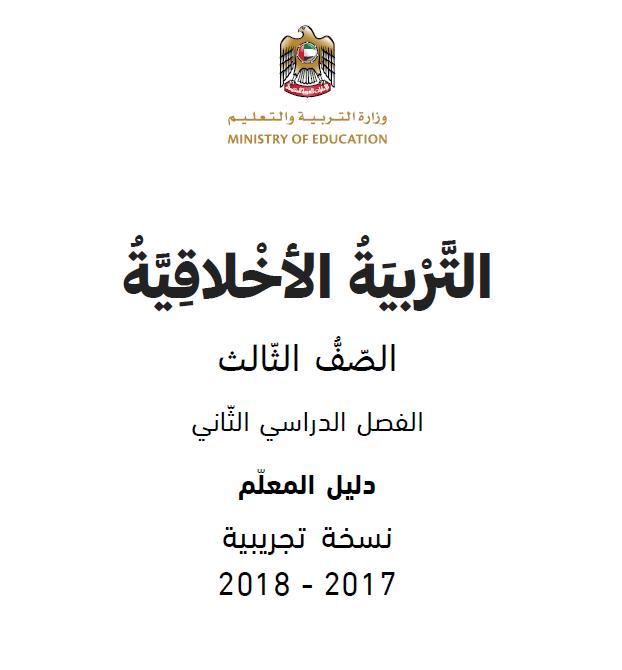 دليل المعلم التربية الاخلاقية للصف الثالث الفصل الثاني 2017-2018