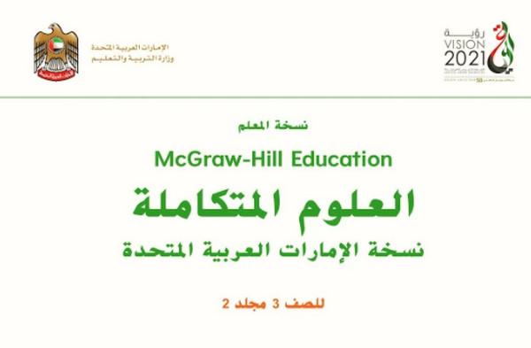 دليل المعلم المجلد الثاني علوم للصف الثالث الفصل الثاني