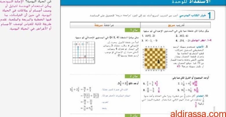دليل المعلم رياضيات الوحدة العاشرة الصف الثامن الفصل الثالث