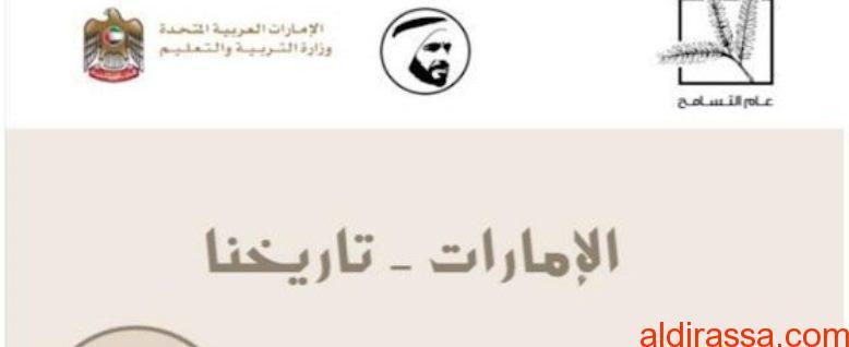دليل المعلم كتاب الإمارات تاريخنا الصف الثانى عشر الفصل الثاني