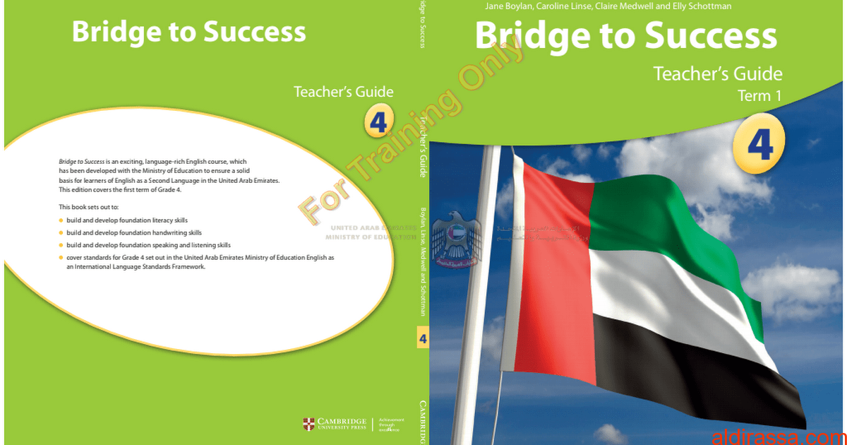 دليل المعلم لغة إنجليزية الفصل الاول الصف الرابع