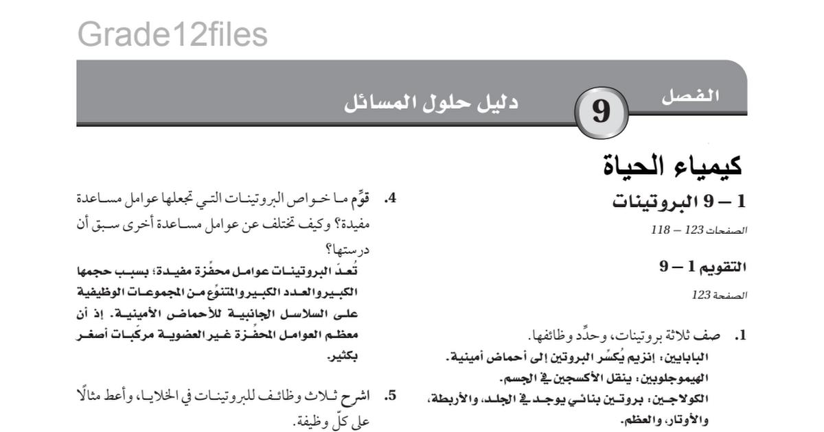 دليل حلول المسائل الفصل 9  كيمياء للصف الثاني عشر الفصل الثالث