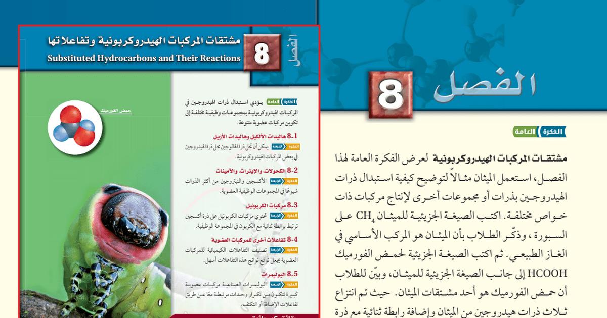 دليل كيمياء للصف الثاني عشر الفصل الثالث