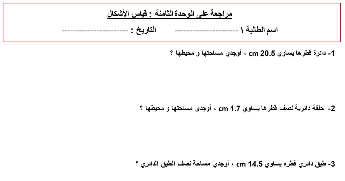 رياضيات مراجعة للوحدة الثامنة قياس الاشكال الصف السابع الفصل الثالث