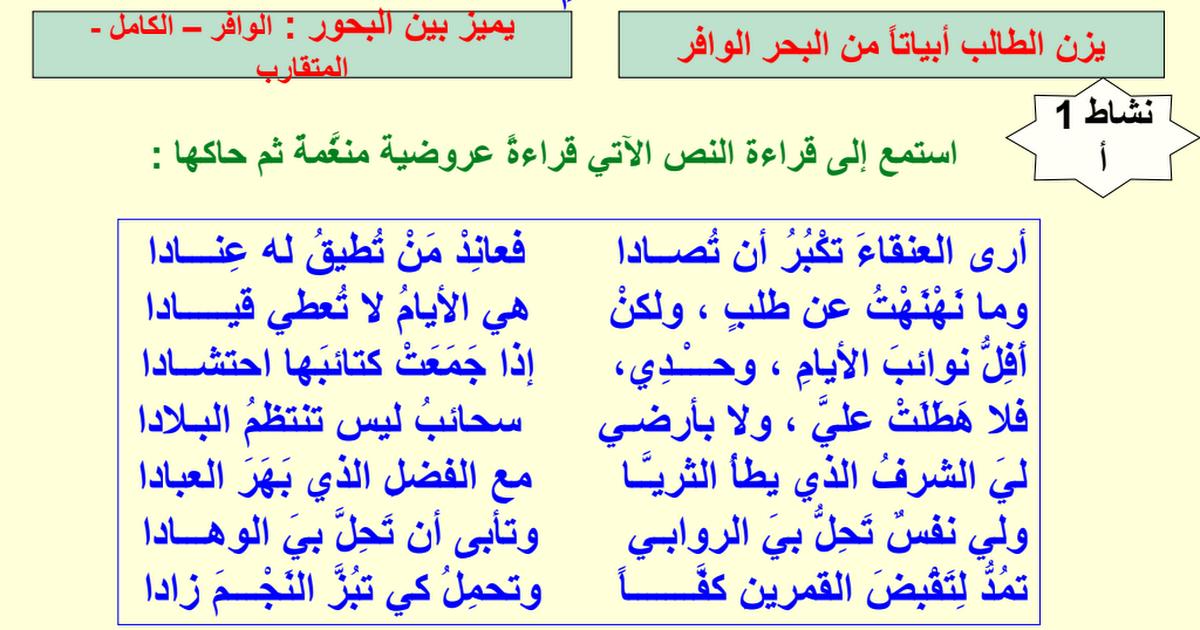 شرح البحر الوافر لغة عربية للصف العاشر الفصل الثالث