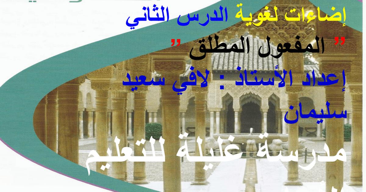 شرح المفعول المطلق مع الإجابات لغة عربية للصف السابع الفصل الثالث