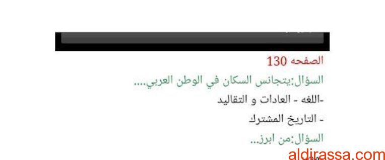 الصف التاسع الفصل الثاني دراسات اجتماعية حلول درس السكان في الوطن العربي