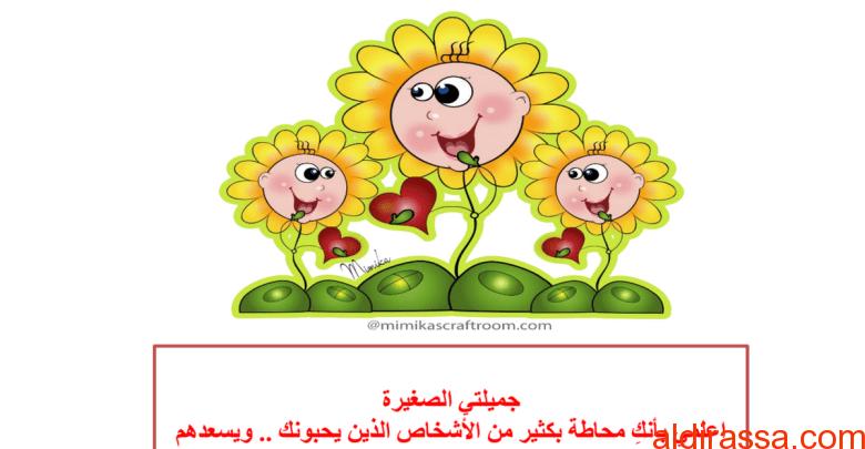 الصف التاسع لغة عربية مراجعة عامة الفصل الاول