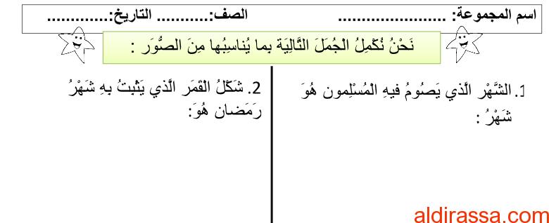 الصف الثالث الفصل الثاني تربية إسلامية ورقة عمل درس الصوم