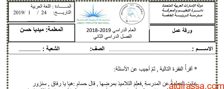 الصف الثالث الفصل الثاني ورق عمل لغة عربية فقرة واسئلة عليها
