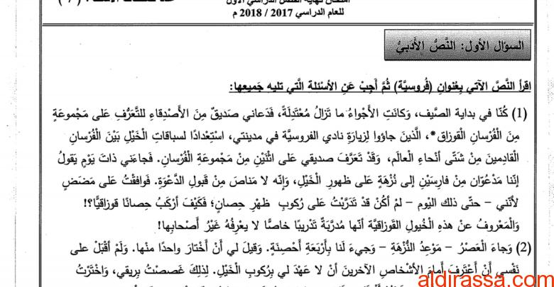 الصف الثامن امتحان نهاية الفصل الاول  لغة عربية 2017