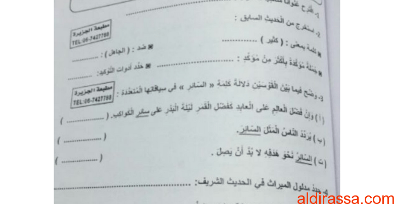 الصف الثامن الفصل الاول ورقة عمل لغة عربية