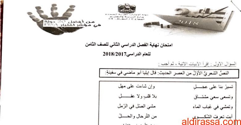 الصف الثامن الفصل الاول لغة عربية امتحان نهاية الفصل الثاني 2018