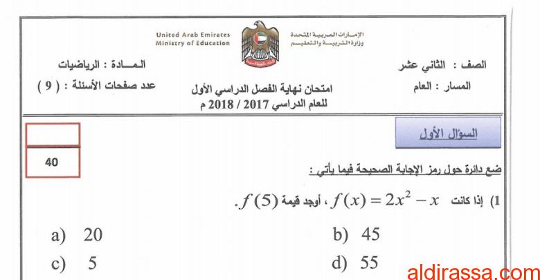 الصف الثانى عشر عام رياضيات  امتحان نهاية الفصل الاول 2017