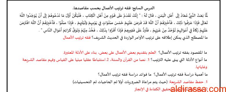 الصف الثانى عشر الفصل الثاني تربية إسلامية ورق عمل فقه ترتيب الأعمال